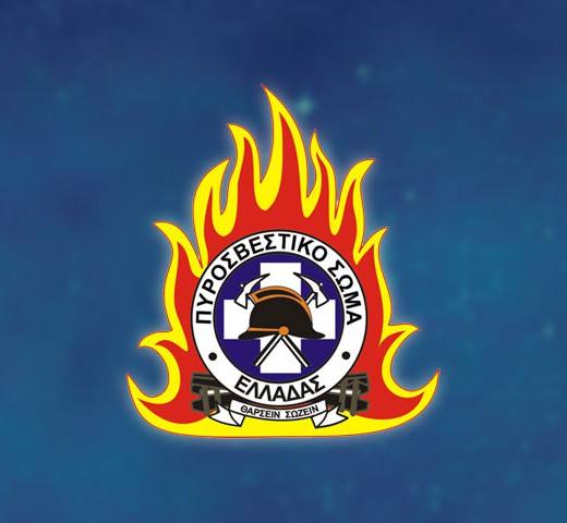 Διαψεύδει η Πυροσβεστική ότι έγινε ΕΔΕ για τον πυροσβέστη στο Μάτι ...