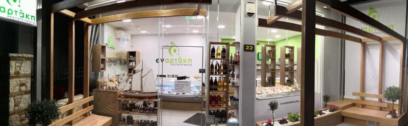 4420c6a4f95 Ανανεωμένο και με νέα προϊόντα θα βρείτε το κατάστημα «εν Αρτάκη  Κοτογεύματα» στην Αρτάκη (δείτε εδώ όλα τα πληροφοριακά στοιχεία) .