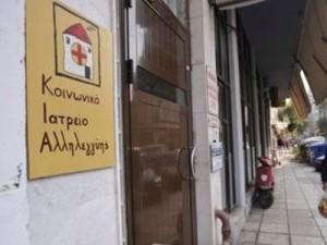 Ξεκίνησε η λειτουργία του Κοινωνικού Ιατρείου και Φαρμακείου στην Ιστιαία